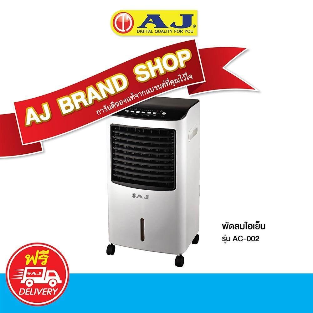 Aj พัดลมไอเย็น / เครื่องฟอกอากาศ / เครื่องพ่นไอน้ำ Ac-002 By Aj Shopping.