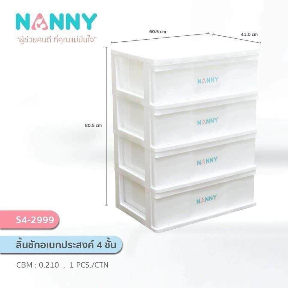 โปรโมชั่น NANNY ลิ้นชักพลาสติก 4 ชั้น(N2999)