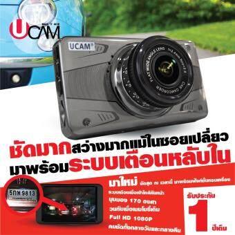การส่งเสริม UCAM กล้องติดรถยนต์ แบรนด์ไทย รับประกันบริษัทนาน