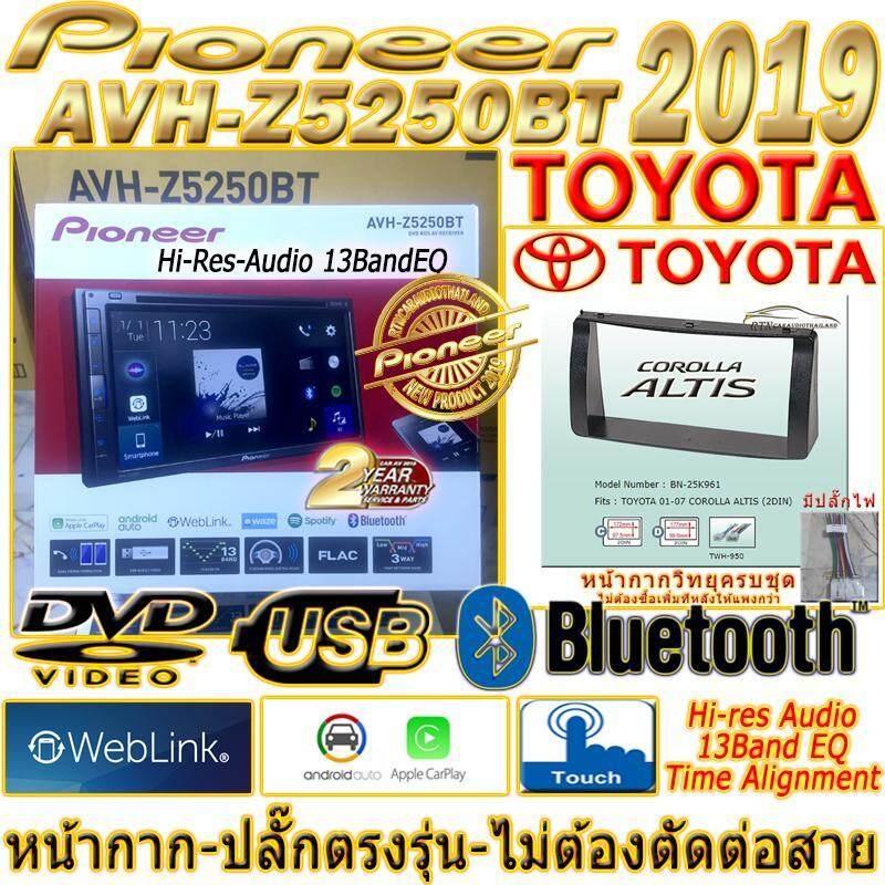 สินค้าลดหนักมาก ซื้อด่วน Pioneer AVH-Z5250BT WEBLINK TOYOTA