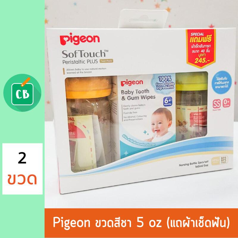 โปรโมชั่น [ของแท้ กล่องไทย] ขวดนมพีเจ้น สีชา คอกว้าง 5 ออนซ์ (แพ็ค x 2 ขวด) แถมผ้าเช็ดลิ้นทารก 40 แผ่น - ขวดนมเด็ก Pigeon PPSU 160 mL
