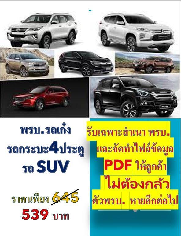 พรบ.รถยนต์นั้งไม่เกิน 7 ที่นั้ง รถกระบะ 4 ประตู รถ SUV ของ บริษัทไทยศรีประกันภัย,ไทยประกันภัย,ไทยเศรษฐกิจประกันภัย