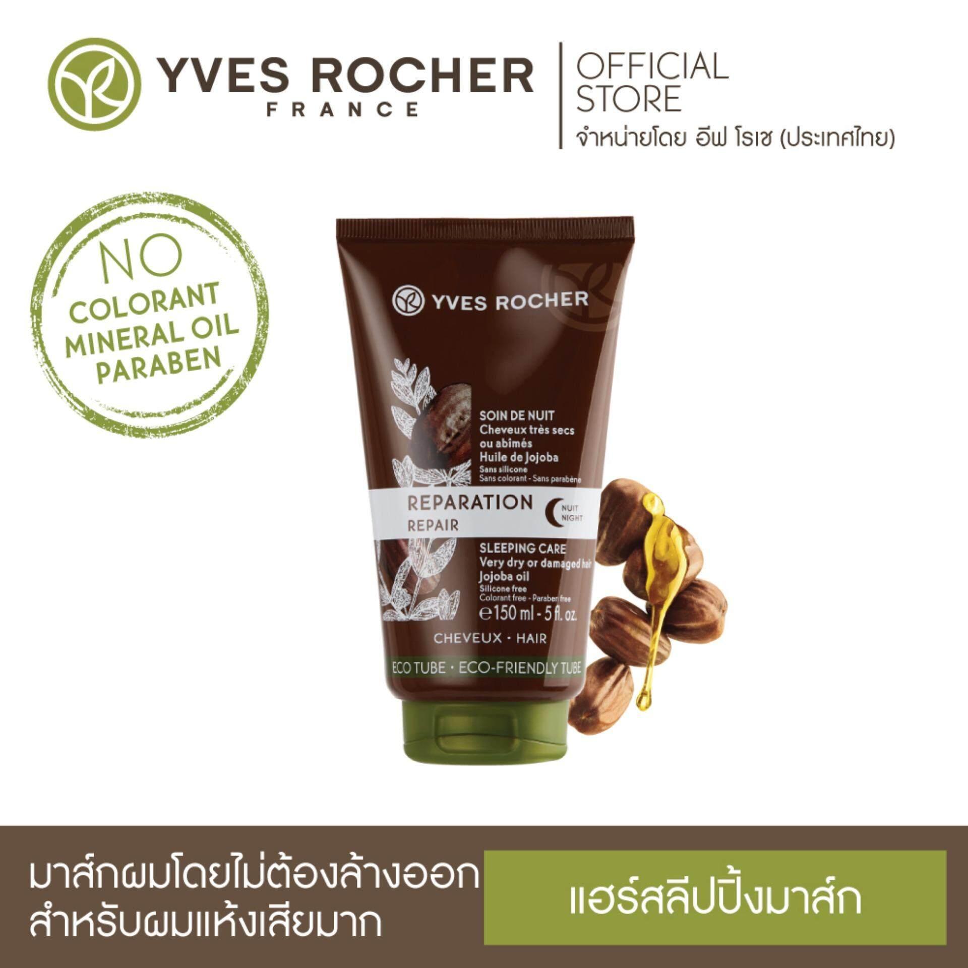 Yves Rocher BHC Repair Hair Sleeping Pack 150ml