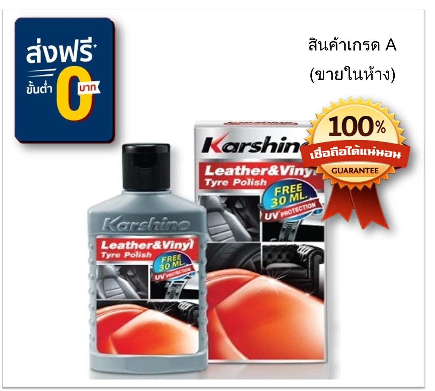 Karshine Leather & Vinyl Tyre Polish น้ำยาบำรุงรักษาและเคลือบเงาเบาะ ป้องกันแสงแดด ฝุ่นละออง 125 Ml ฟรี 30 Ml+ฟองนำ้.