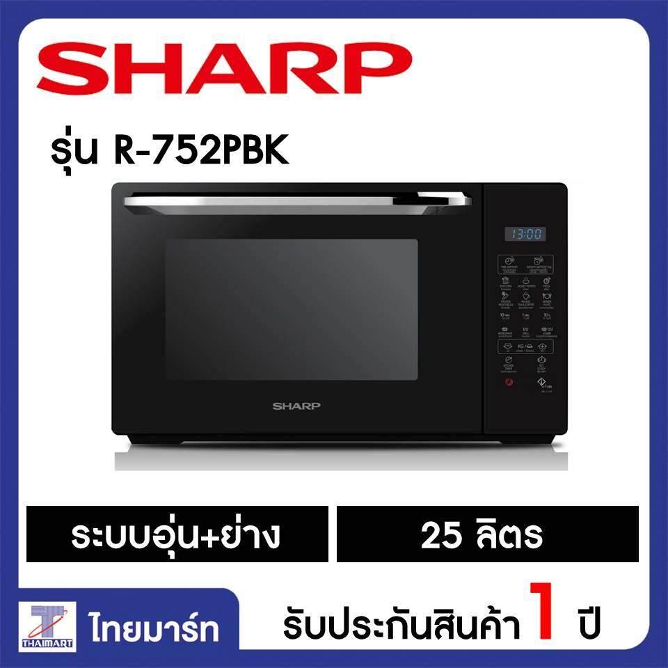 Sharp ไมโครเวฟ 2 ระบบ ขนาดความจุ 25 ลิตร รุ่น R-752PBK/Thaimart/ไทยมาร์ท - THAIMART SHOP