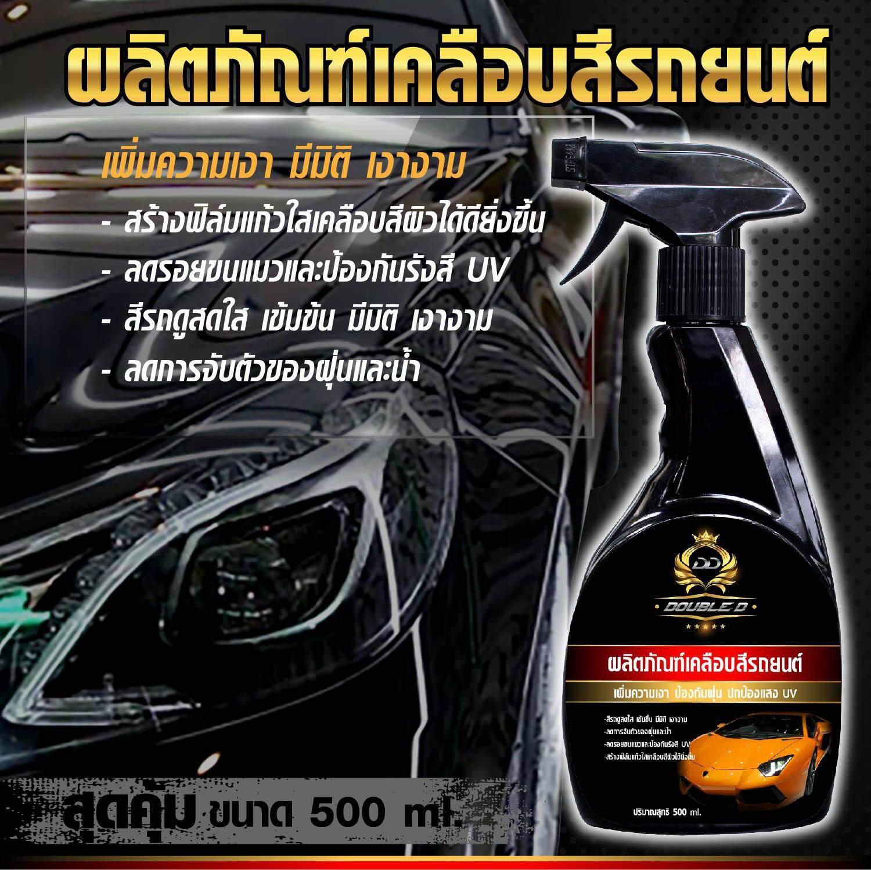 สเปรย์เคลือบแก้ว ผลิตภัณฑ์ Double-D เคลือบเงารถยนต์ น้ำยา เคลือบเงา เคลือบแก้ว เคลือบสี รถยนต์ กันรอยขีดข่วน เห็นผลแน่นอน ขนาด 500 Ml. By Pk Racing Shop.