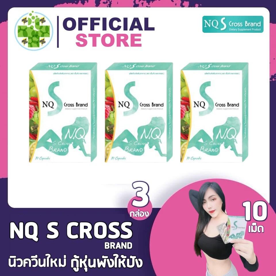 (3 กล่อง)NQ S Cross Brand เอ็นคิว เอส. ครอส แบรนด์ สูตรเด็ด [10 เม็ด] อาหารเสริมควบคุมน้ำหนัก ลดไขมัน อาหารเสริมนิวควีนตัวใหม่ นิวควีนของแท้
