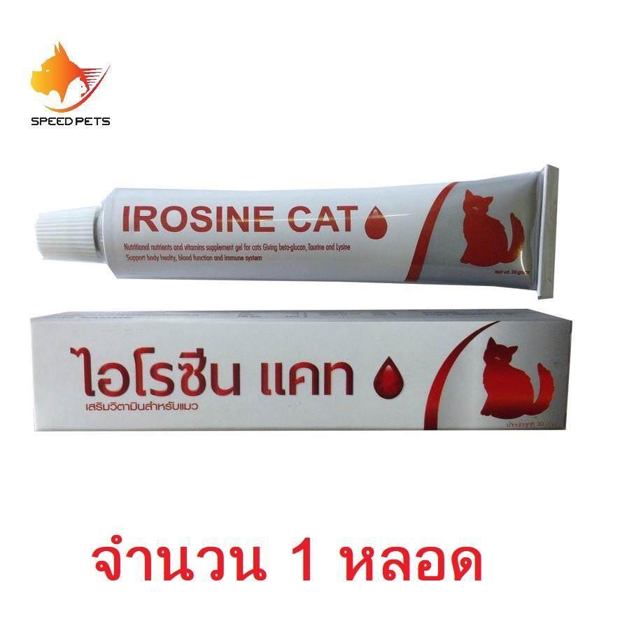 Irosine Cat 30g อาหารเสริม บำรุงเลือด แมว 30กรัม By Speedpets