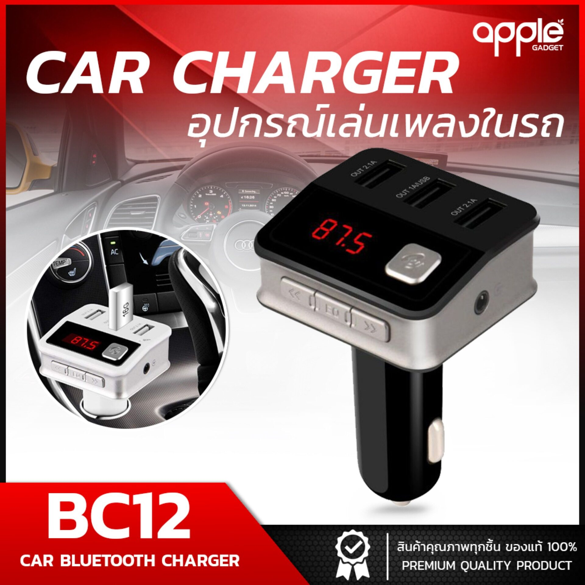 BC12 Bluetooth FM Transmitter with 3 USB Car Charger to Detect Your Car Accumula