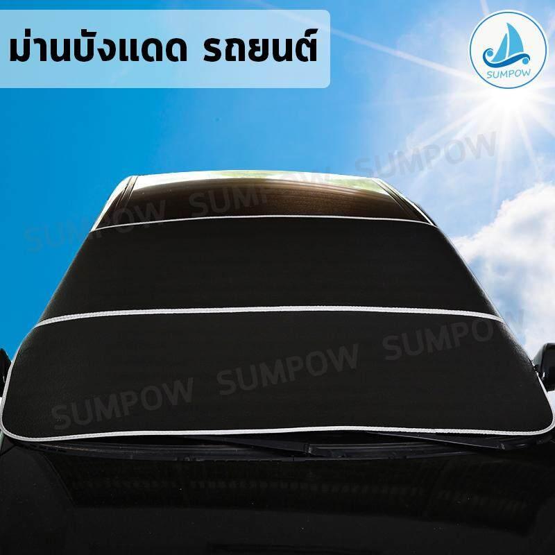 Sumpow ม่านบังแดดรถยนต์ ม่านกันความร้อน กันuv ม่ายบังแดดสีสดใส บังแดดกระจกหน้ารถยนต์ คุณภาพดี สีดำ By Sumpow.