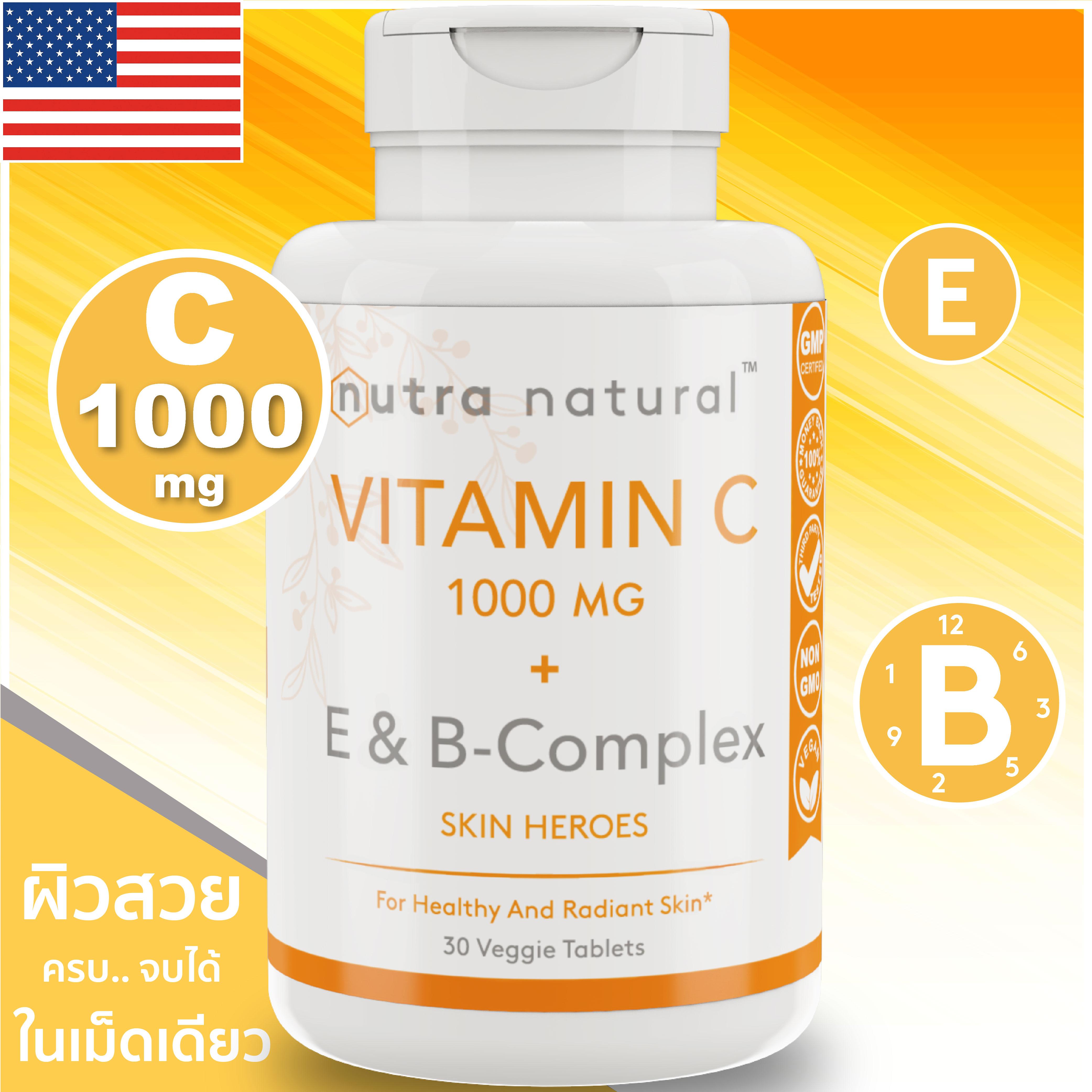 วิตามินบำรุงผิว วิตามินซี 1000 วิตามินอี วิตามินบีรวม Vitamin C Vitamin E Vitamin B-Complex บำรุงผิวขาวกระจ่างใส สร้างภูมิป้องกันหวัด Nutra Natural.
