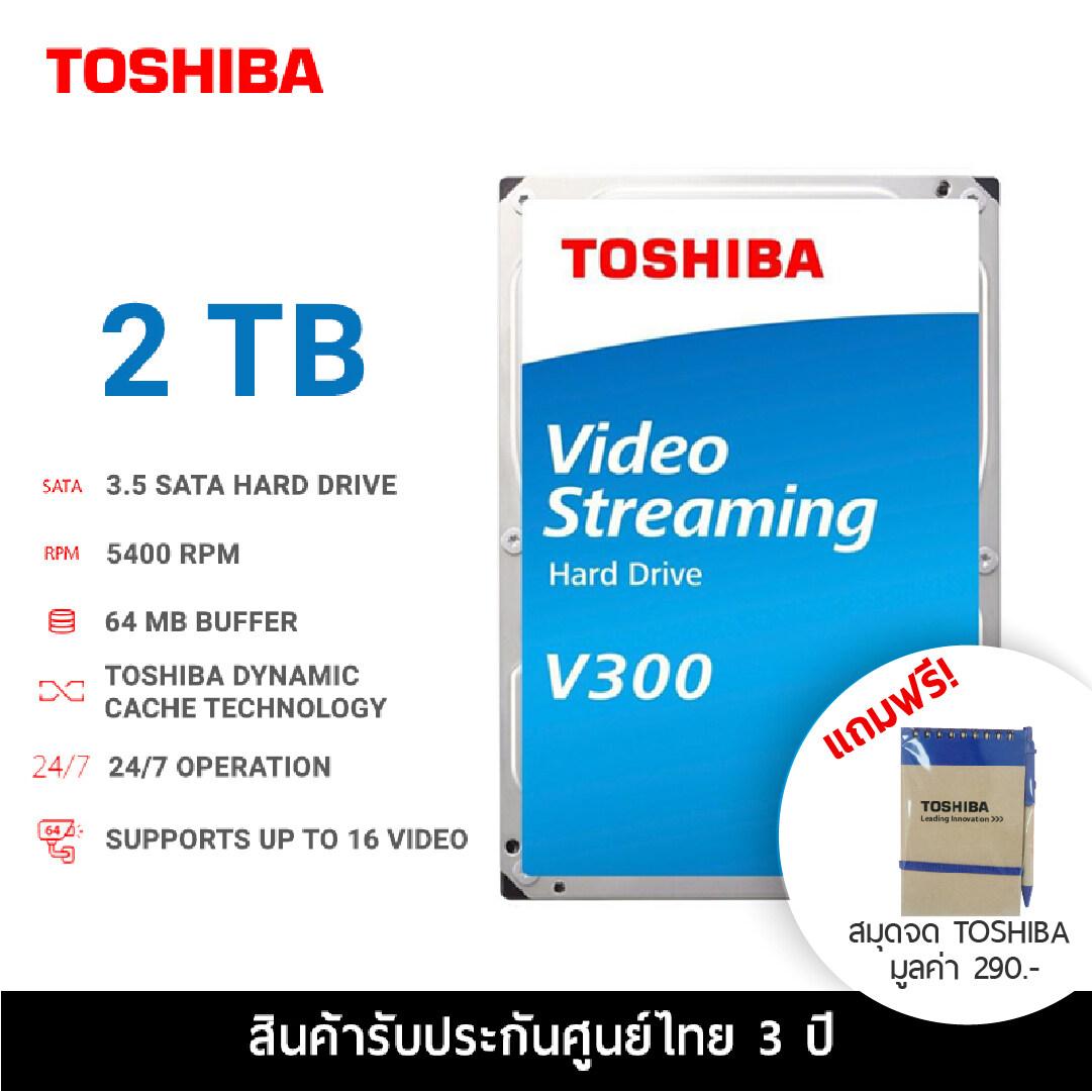 Harddisk  Toshiba (v300) (แถมฟรีสมุดโน๊ต Toshiba) Hdwu120 2tb Sata 3.5 5400rpm C/b 64 Mb.