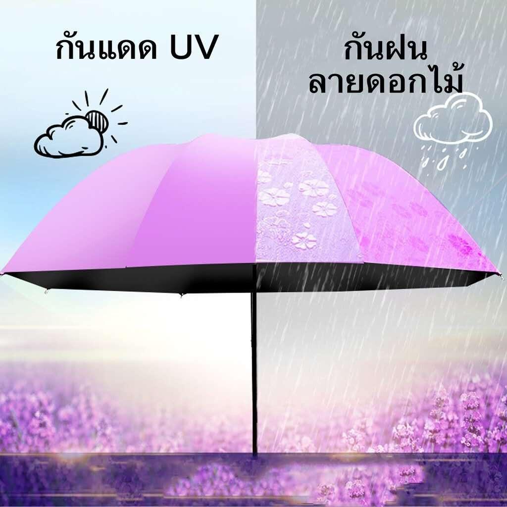 ร่มกันฝน โดนน้ำเปลี่ยนลายดอกไม้ ร่มกันแดด รุ่นผ้า2ชั้น ร่มกันยูวีได้ กันได้ทั้งฝนและแดด ร่มกันuv ร่มพับได้ ร่ม Uv U.