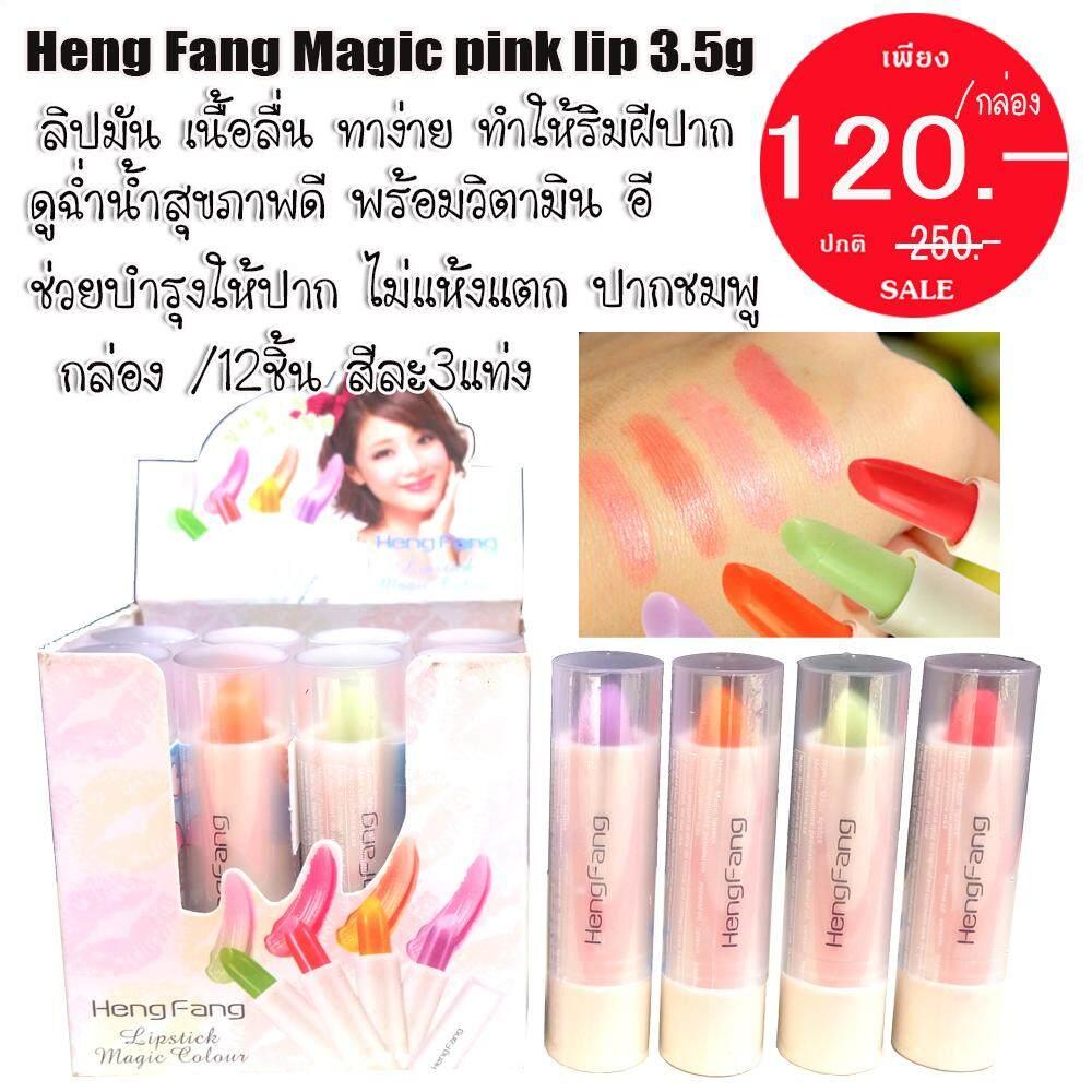 (ยกกล่อง12ชิ้น) ลิปมันเปลี่ยนสี พร้อมวิตามิน อี ช่วยบำรุงให้ปาก ไม่เเห้งเเตก ปากชมพู Heng Fang Magic pink lip 3.5g