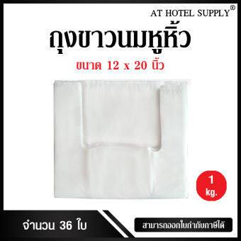 Athotelsupplyถุงสีขาวขุ่นหูหิ้ว ขนาด 12*20 นิ้ว แพ็ค 1 กิโลกรัม 36 ใบ