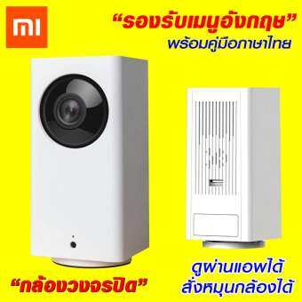 【แพ็คส่งใน 1 วัน】ใหม่ล่าสุด!! เปิดตัวที่แรกในประเทศ!! Xiaomi Dafang 1080P กล้องวงจรปิดไร้สาย ดูผ่านแอพฯ มือถือ สั่งหมุนกล้องได้ 360 องศา / GodungIT-