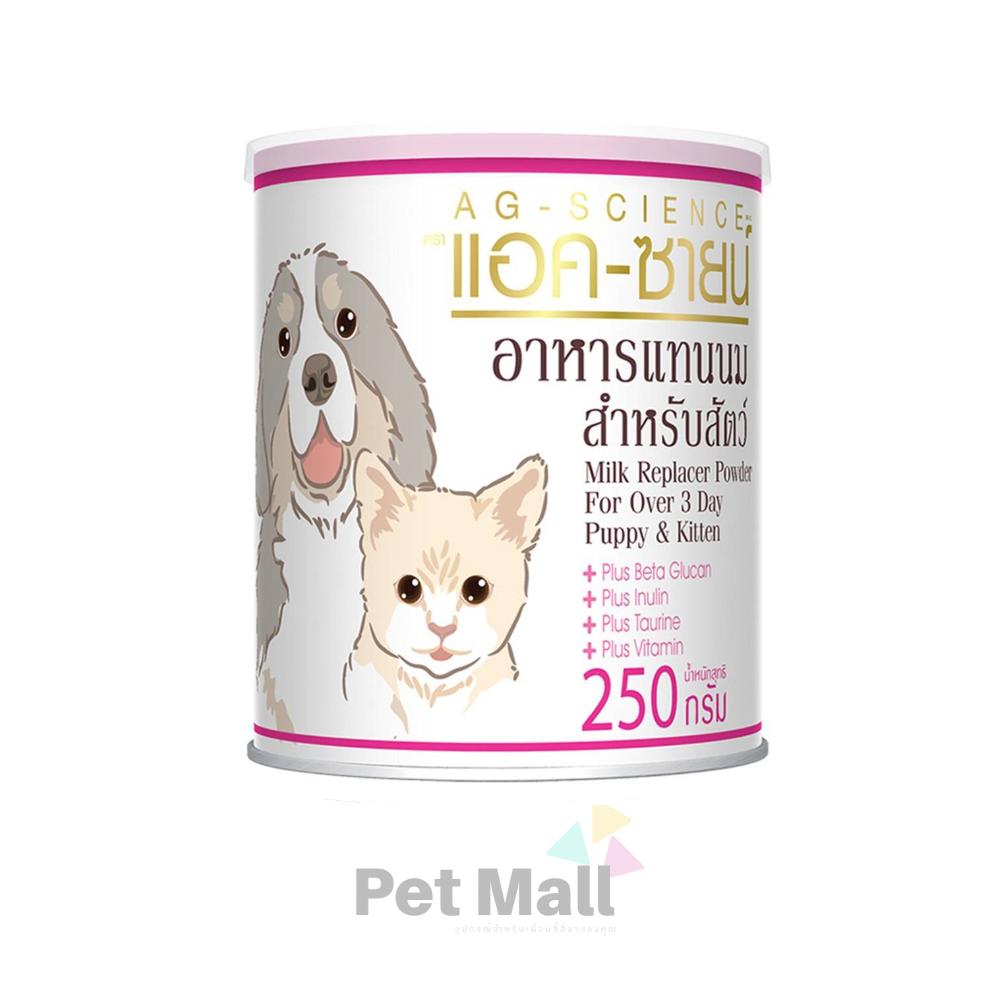 Ag-Science Milk Replacer Powder แอค-ซายน์ นมผงสำหรับสุนัขและแมว ขนาด 250 กรัม.