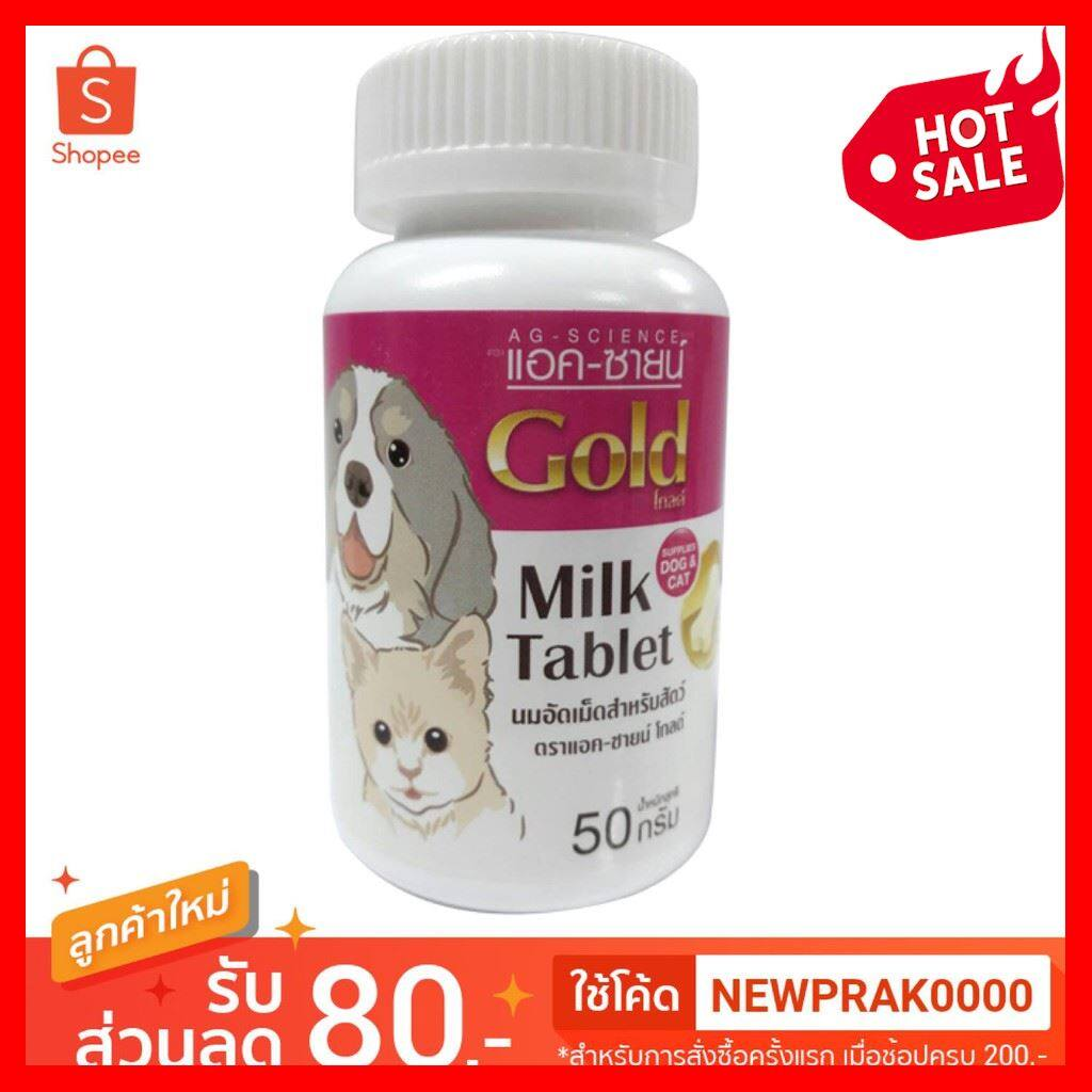 Seal!! นมอัดเม็ด สุนัข แมว Ag-Science Gold Milk Tablet 50 กรัม !! อาหารเสริม วิตามิน บํารุงร่างกาย เพื่อสุขภาพ บริการเก็บเงินปลายทาง โปรโมชั่นสุดคุ้ม โค้งสุดท้าย ราคาถูก คุณภาพดี.