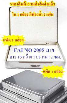 แพ็ค 1 กล่อง      กล่องสแตนเลส กล่องใส่ดินสอ  กล่องสแตนเลสใส่พระ   ขนาด  ยาว 15 ซม กว้าง 11.5 ซม สูง 2 ซม    ในกล่องมีฟองน้ำ 2 แผ่น       สามารถนำไปใช้งานได้ทั่วไป