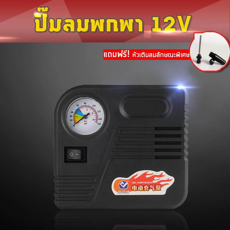 ปั๊มลม ปั๊มลมยาง ปั๊มลมรถยนต์ ที่เติมลมยาง ปั๊มลมไฟฟ้า ปั๊มลมพกพา สำหรับรถยนต์และมอเตอร์ไซค์ 12v Mini Air Compressor.