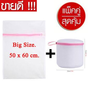 แพ็คคู่ 2 ชิ้น ถุงซักผ้าถุงถนอมผ้าขนาดใหญ่ 50x60 cm. + ถุงตาข่ายเนื้อละเอียด สำหรับซักชุดชั้นใน