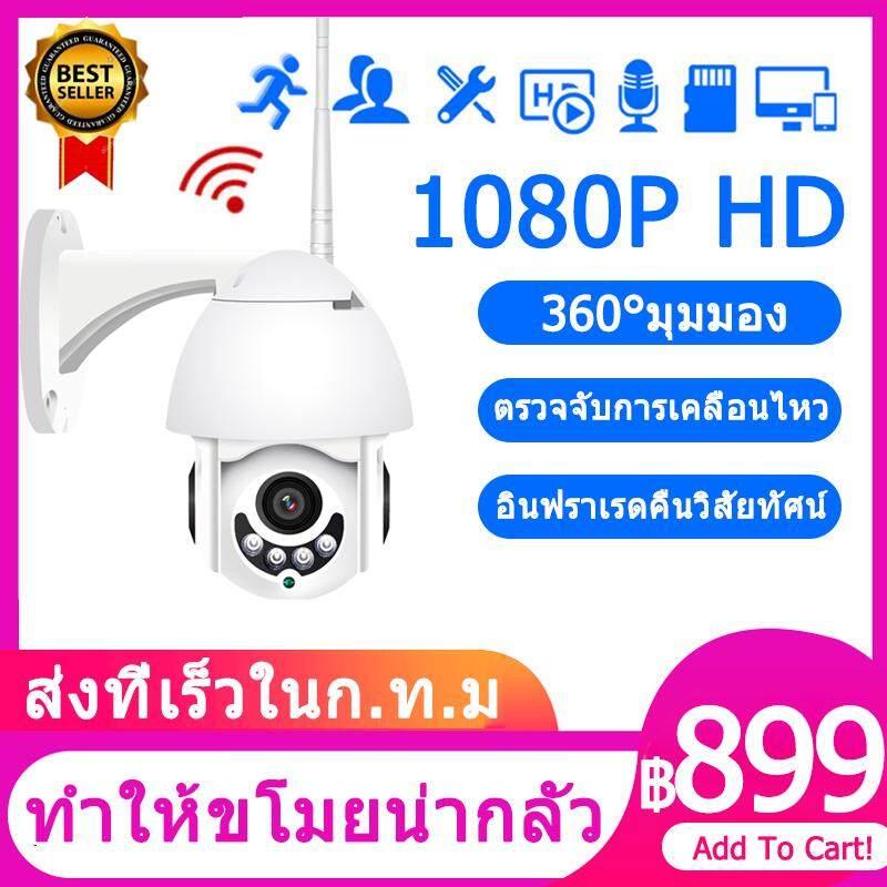 กล้องไร้สาย Ip Camera 360 Wifi กล้องวงจรปิด โทรทัศน์วงจรปิด รีโมทโทรศัพท์มือถือ กล้อง Cctv ไร้สาย Full Hd 1080p Ip Camera.
