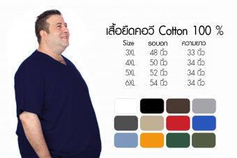 เสื้อยืดคอวี คนอ้วน ผ้าcotton100% ขายปลีกในราคาขายส่ง ราคาถูกมาก 2XL 3XL 4XL 5XL  มีหลายสี