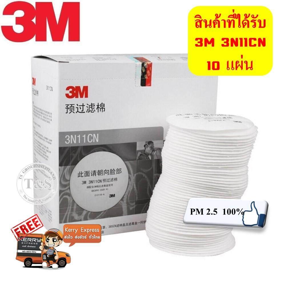 3M 3N11CN แผ่นกรองชนิดใส้กรองเดี๋ยว ( 10 แผ่น) ป้องกันสารเคมี งานฟุ่นสี และป้องกันฝุ่น PM2.5 ส่งด่วน Kerry ฟรี