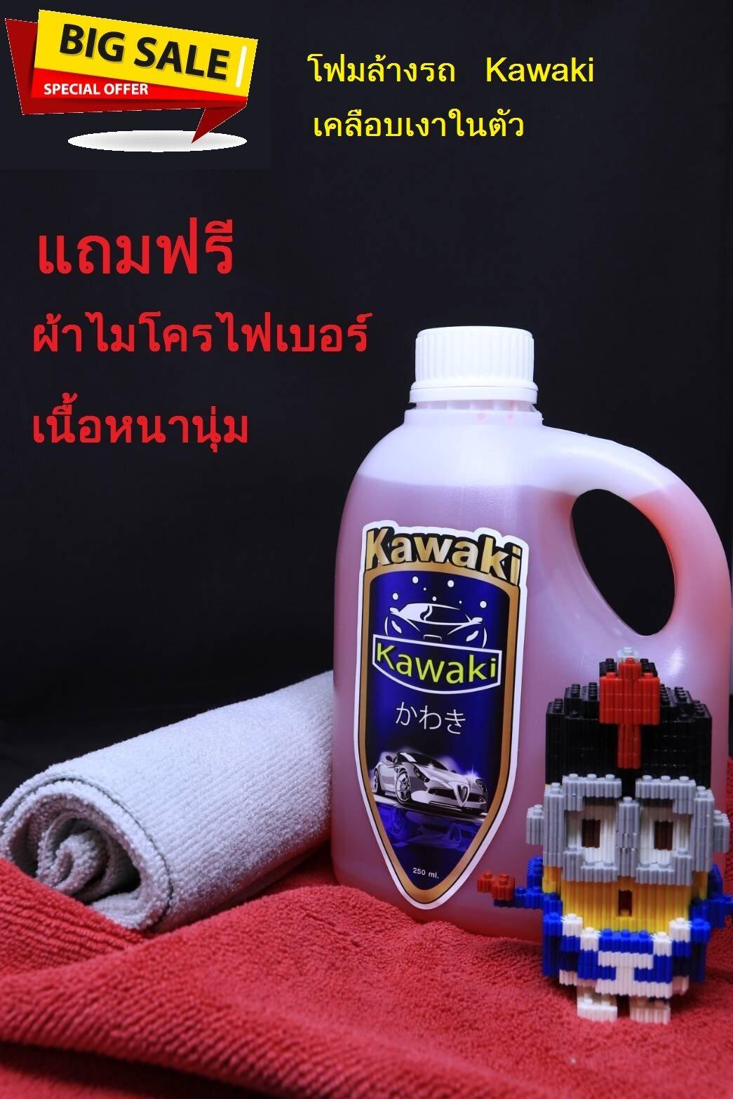 โฟมล้างรถ Kawaki เนื้อโฟมนุ่มลื่น ล้างง่าย ช่วยให้สีรถเงางาม ของแท้ 100%.
