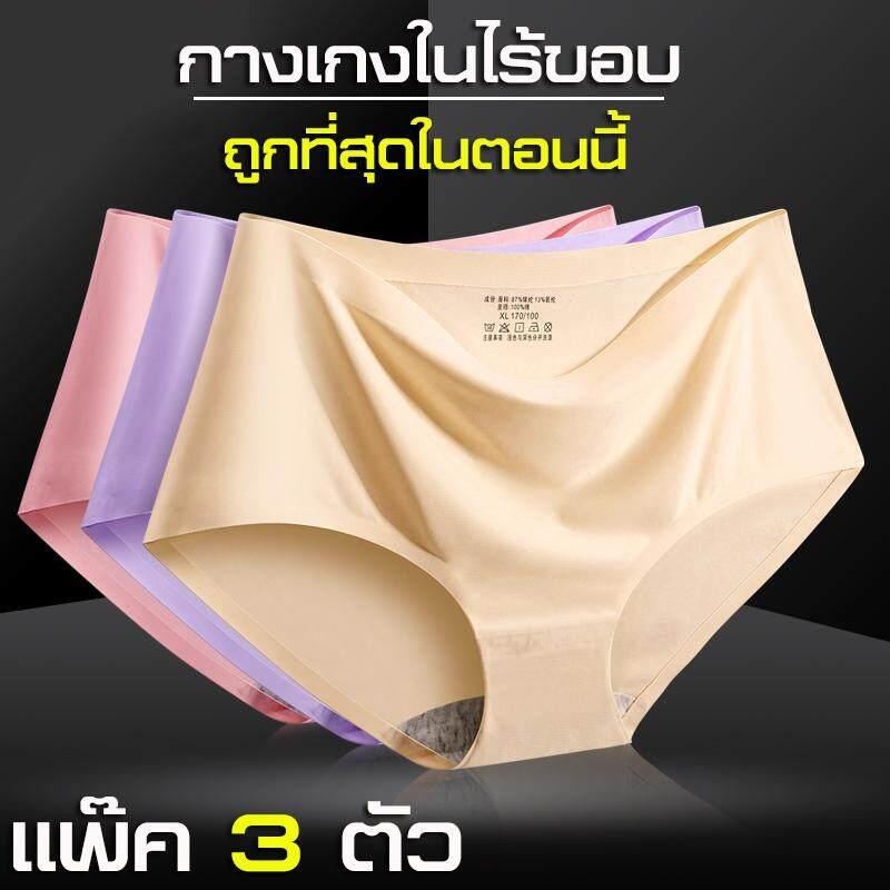 *** โปรโมชั่น ฟรีค่าจัดส่ง *** กางเกงในแพ๊ค 3 ตัว กางเกงในผู้หญิง กางเกงใน กางเกงในผ้านุ่มลื่น กางเกงในเนื้อผ้านุ่มลื่น กางเกงในอ่อนโยนต่อผิว กางเกงในเนื้อผ้าบางเบา กางเกงในใส่สบาย กางเกงชั้นในสำหรับผู้หญิง กางเกงในไร้รอยต่อ กางเกงในเข้ารูปพอดีตัว