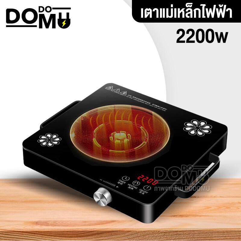 Dodomu เตาแม่เหล็กไฟฟ้า เตาไฟฟ้า 2200w ปรับอุณหภูมิได้ตามต้องการ  Intelligent Electric Induction Stove.