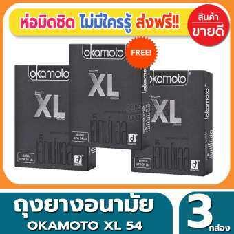 ถุงยางอนามัย Okamoto XL Condom ถุงยาง โอกาโมโต้ เอ็กซ์แอล ขนาด 54 มม.(2ชิ้น/กล่อง) จำนวน 3 กล่อง ผิวเรียบ ออกแบบมาเพื่อรองรับคนที่มีขนาดใหญ่เป็นพิเศษ ไม่ต้องทนอึดอัดอีกต่อไป-