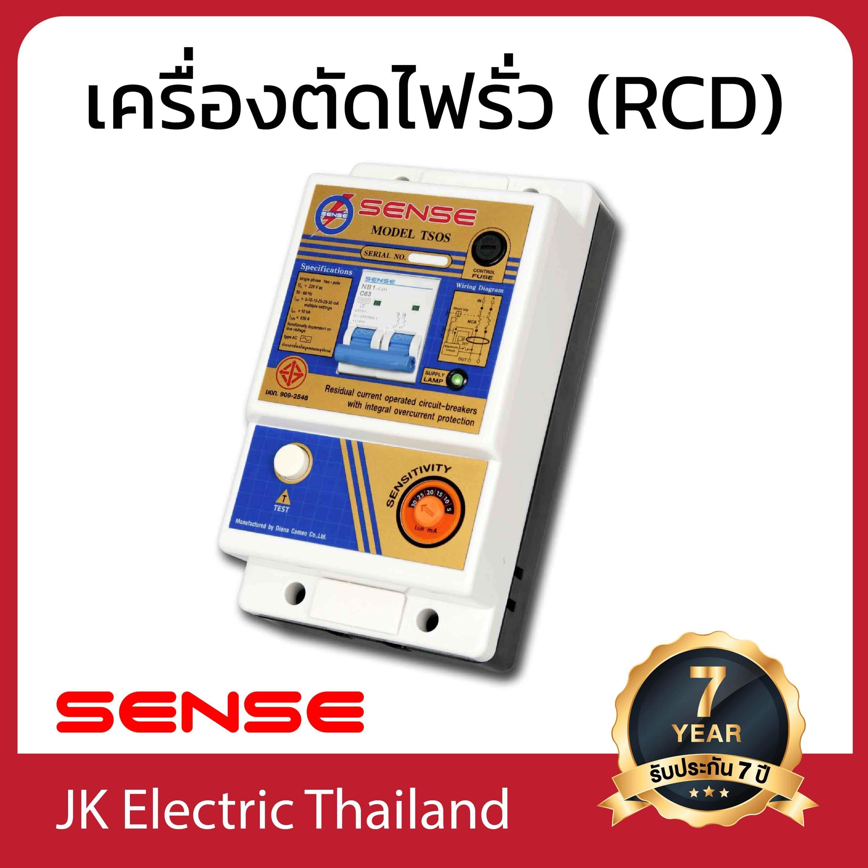 Sense กันดูด เครื่องตัดไฟ เครื่องตัดไฟรั่ว (rcd) เซนส์ รุ่น Tsos (ขนาดเมน 16a, 32a, 50a, 63a) ป้องกันไฟดูด ไฟช็อต ไฟรั่ว ใช้ไฟเกิน.