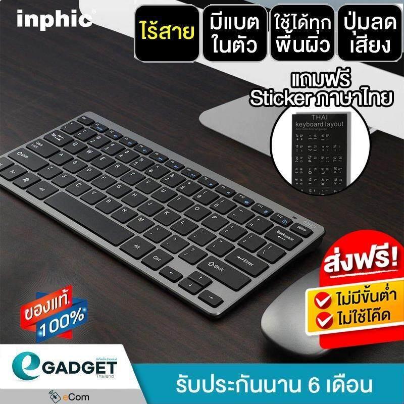 Inphic คีย์บอร์ดและเมาส์ไร้สาย (แบตในตัว) (ปุ่มเงียบ) คีย์บอร์ดไร้สาย Wireless Combo Keyboard + Mouse (rechargeable) (silence Click) V780 Grey Color.