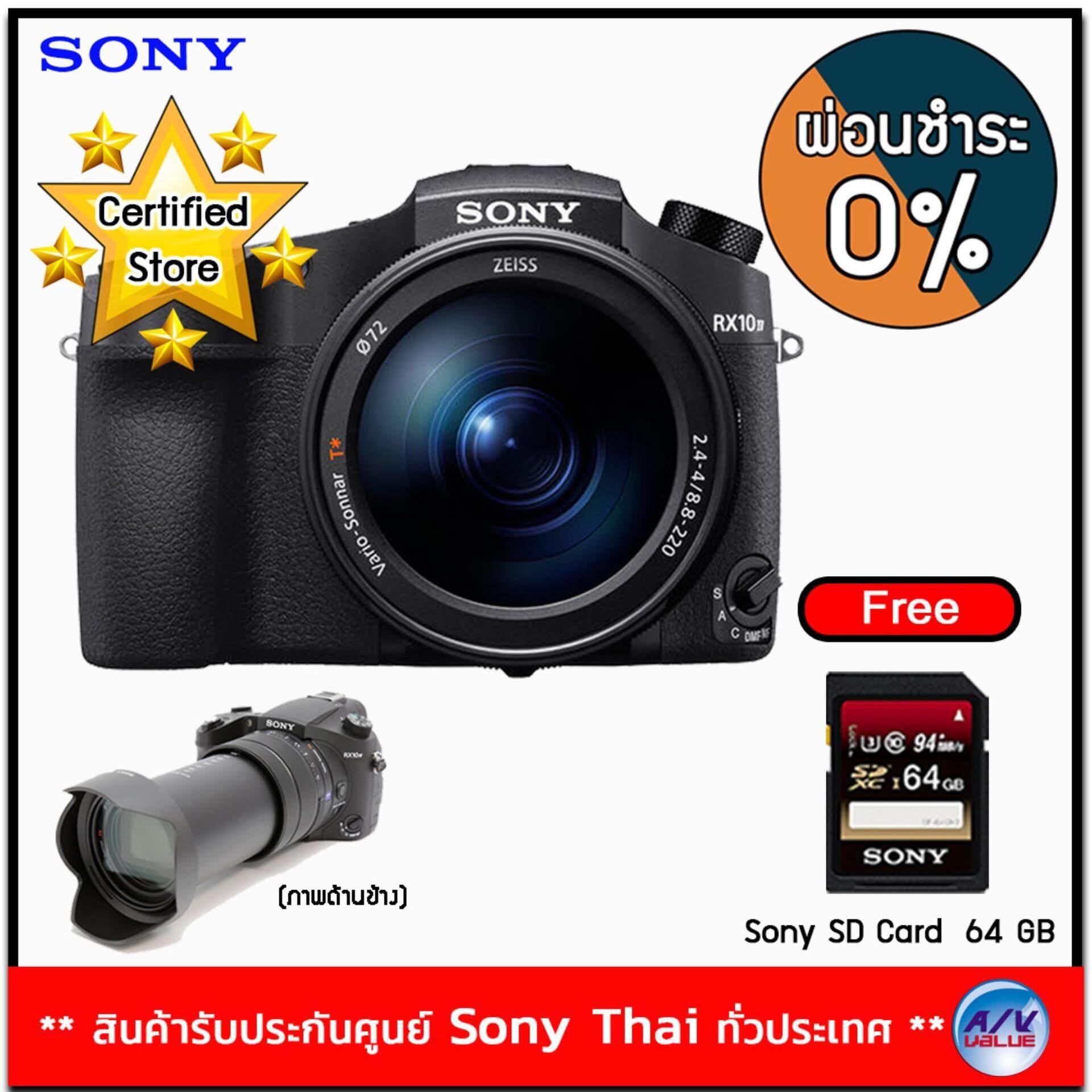 Sony Cyber-shot Pro รุ่น DSC-RX10M4 + Sony SD Card 64GB ***รับประกันศูนย์  Sony ทั่วประเทศ