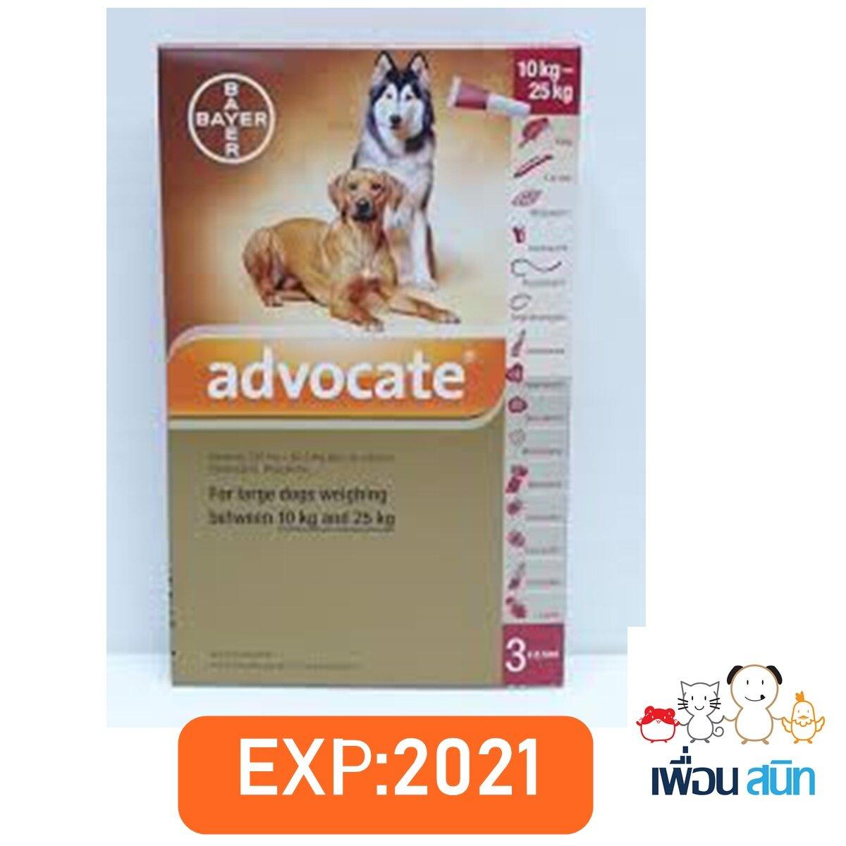 Advocate Dog 10- 25kg. ยาหยดกำจัด เห็บ หมัด สำหรับสุนัข 1 กล่อง บรรจุ 3 หลอด สีแดง.