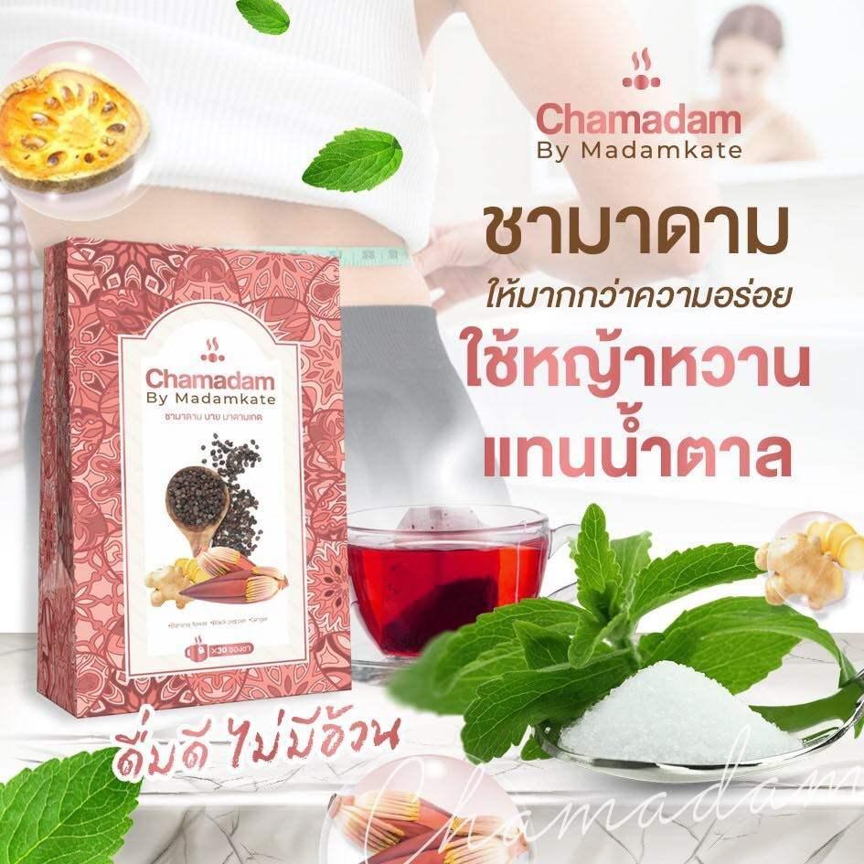 ชามาดาม Chamadam ชาลดน้ำหนัก คุณแม่ให้นมก็ทานได้ ( 1 กล่อง30 ซอง )