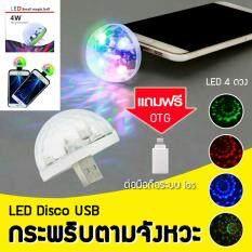 Disco 4 LED USB ไฟดิสโก้เทค ไฟเทค ดิสโก้บอล ไฟปาร์ตี้ ไฟเต้นตามจังหวะเพลง ขนาดพกพา