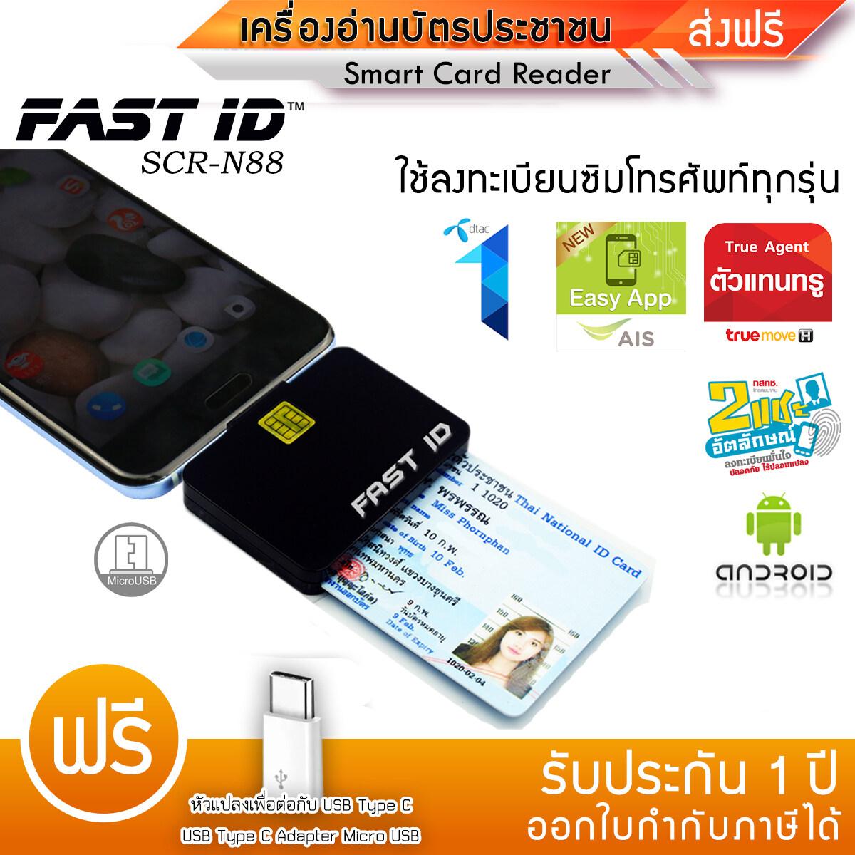 ลงทะเบียนซิมทุกค่าย เครื่องอ่านบัตรประชาชน อ่านบนมือถือ สมาทการ์ดและลงทะเบียนซิมการ์ด N88-Mobile เชื่อมต่อกับมือถือ(micro Usb) Mobile Card Reader Fastid.