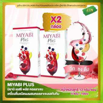 Miyabi Plus Collagen [ เซ็ต 2 กล่อง ] มิยาบิ พลัส คอลลาเจน อาหารเสริม (5 ซอง / กล่อง)