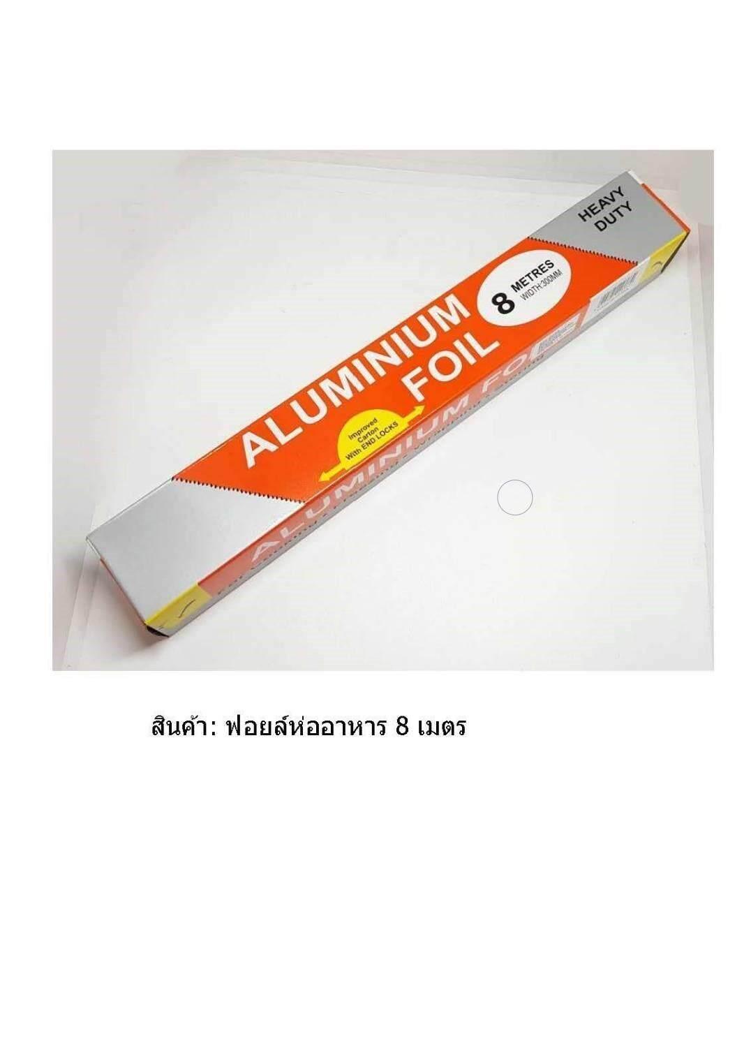 Aluminium Foil ฟอยล์อะลูมิเนียมสำหรับห่ออาหาร ปิ้งย่าง, บาร์บีคิว, นึ่ง, หรืออบ 8 เมตร ( จำนวน 1 กล่อง ).