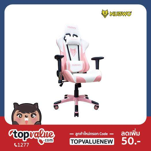Nubwo Gaming Chair รุ่น Emperor Ch007 By Topvalue Corporate.
