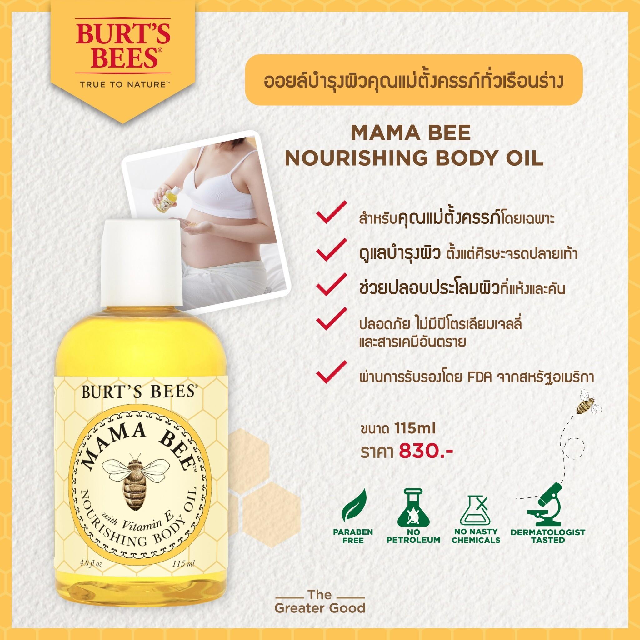 แนะนำ Burt's Bees Mama Bee Nourishing Body Oil เบิร์ตบีส์ มาม่า บี นูริชชิ่ง บอดี้ ออยล์ ออยบำรุงผิว ออยคนท้อง