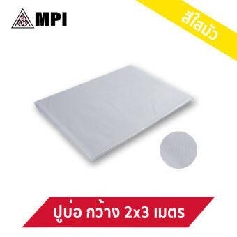 พลาสติก ไวนิล PVC ปูบ่อ คลุมดิน คลุมของ 2x3 ม. (ไม่มีตาไก่) ทำกันสาด หลังคา กันน้ำ กันฝน กันแดด คลุมของ ปูบ่อน้ำ คลุมดิน ใสมัว คุมเห็ด พลาสติกคุมเห็ด  ผ้าใบคุมเห็ด