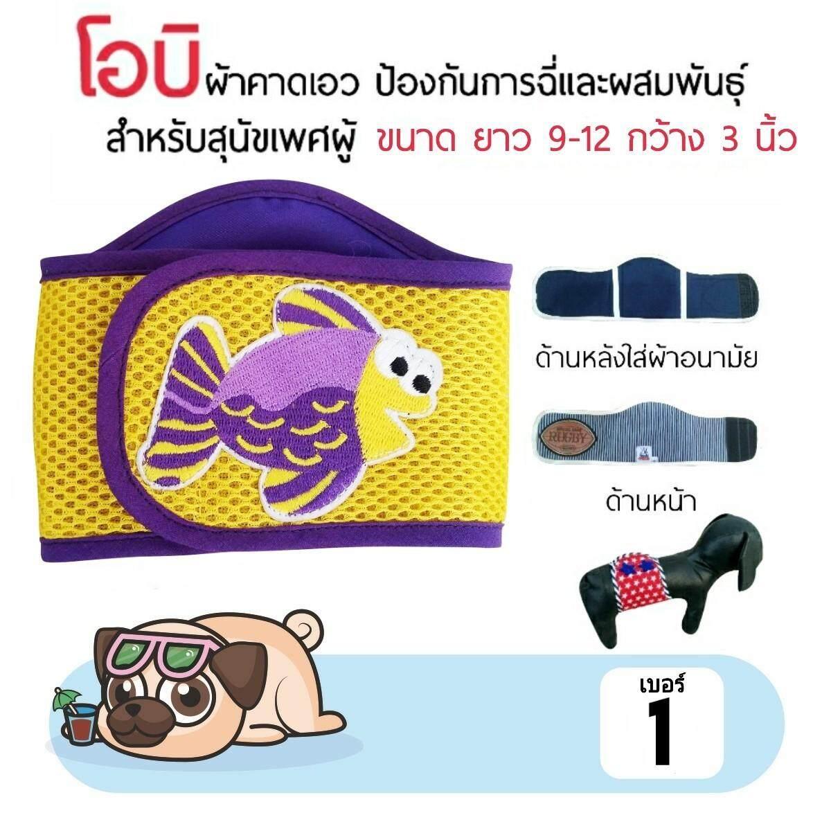 ผ้าคาดเอว Doggy Style โอบิ รูปปลาสีเหลืองขอบม่วง สำหรับสุนัขตัวผู้ ป้องกันฉี่และผสมพันธุ์ เบอร์ 1 โดย Yes Pet Shop.