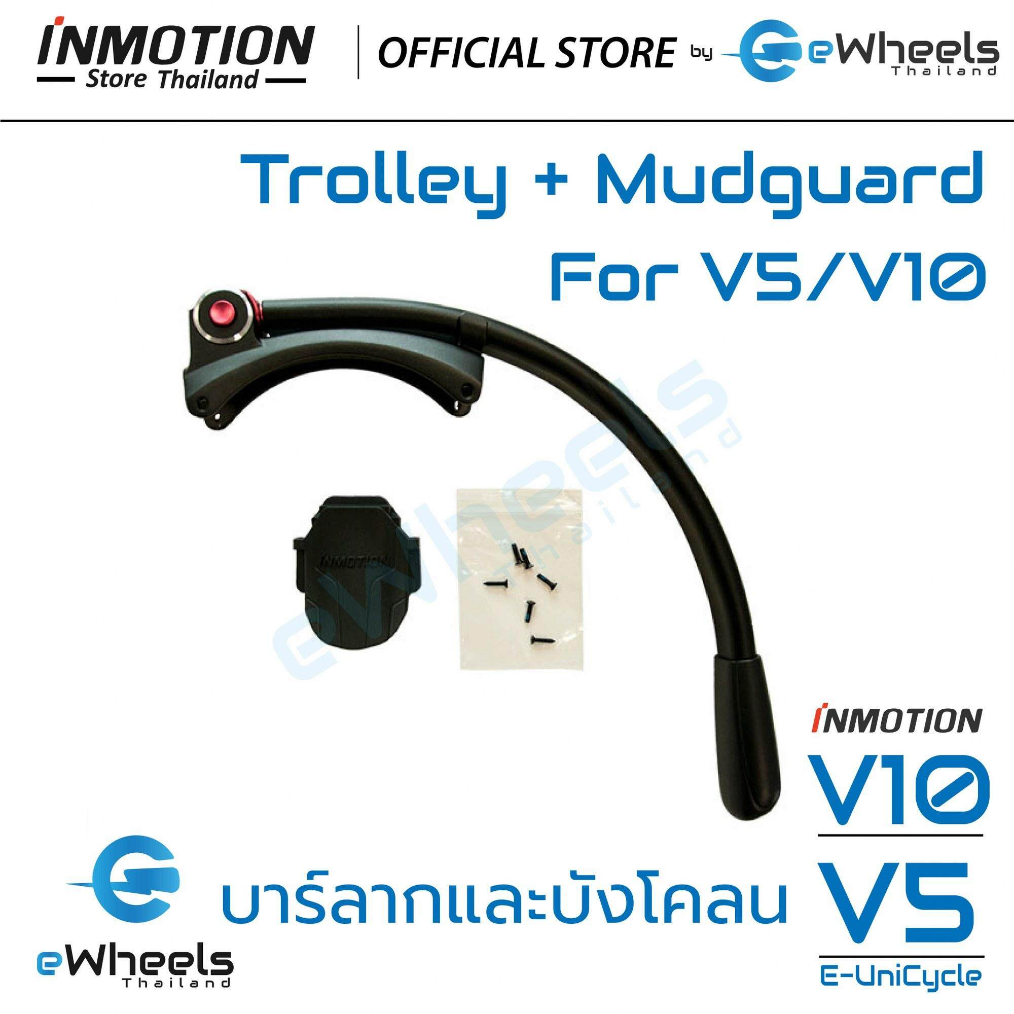 บาร์ลากและบังโคลน สำหรับ V5 /v10 (original Inmotion V5/v10 Trolley And Mudguard) By Inmotion Thailand (by Ewheels Thailand).