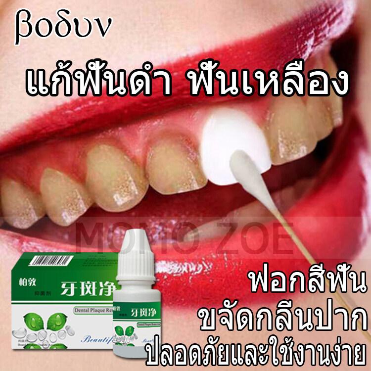 ขจัดคราบหินปูน ยาสีฟันฟันขาว เซรั่มฟอกฟันขาว น้ำยาขัดฟันขาว ฟันขาว ขจัดคราบหินปูน ขัดฟันขาว ยาสีฟันฟอกขาว น้ำยาฟอกสีฟัน ฟอกสีฟัน คราบจุลินทรีย์ ปากเหม็น คราบกาแฟ คราบฟัน โรคปริทันต์ ฟันเหลือง น้ำยาฟอกฟันขาว Teeth Whitening เซรั่มฟอกฟัน น้ำยาฟองฟันขา.