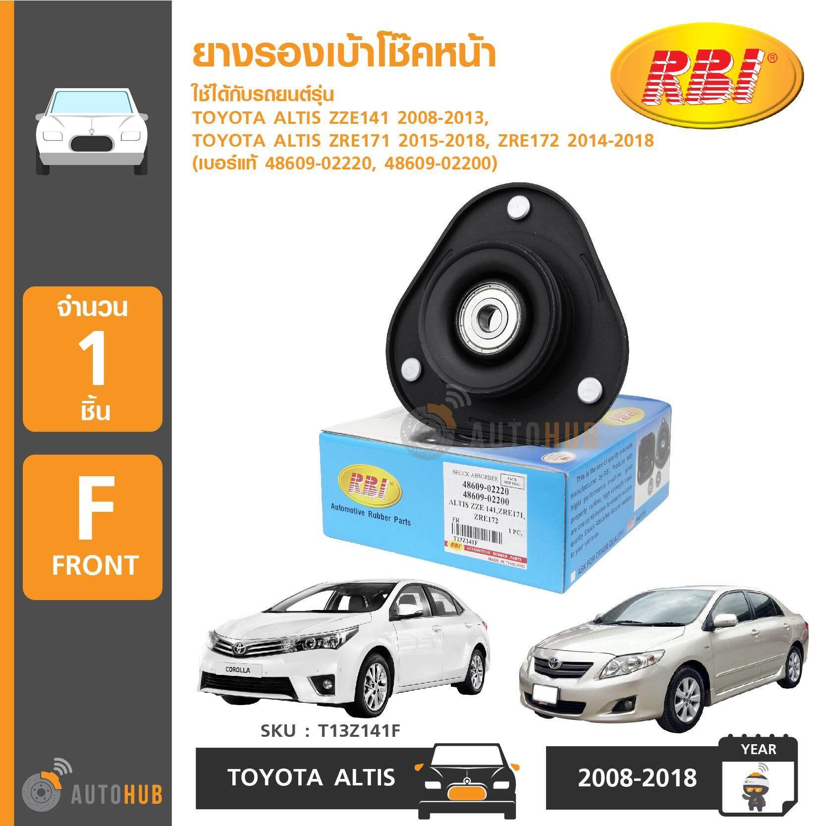 Rbi ยางรองเบ้าโช๊คหน้า Toyota Altis ปี 2008-2013 (t13z141f) By Autohub.