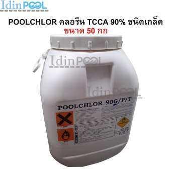 Poolchlor คลอรีน TCCA 90% ชนิดเกล็ด 50Kgs./ถัง