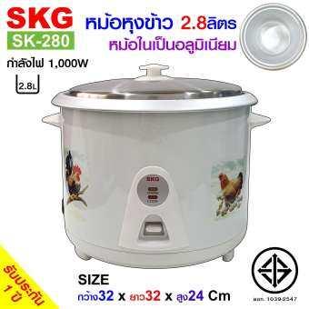 SKG หม้อหุงข้าว 2.8 ลิตร หม้อในอลูมิเนียม รุ่น SK-280